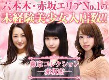 東京コレクション 赤坂店 - 六本木・麻布・赤坂