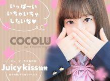 Juicy Kiss 仙台 - 仙台