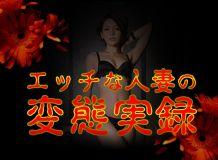 エッチな人妻の変態実録 - 五反田