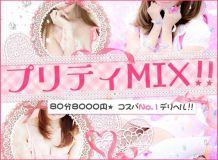 プリティMIX!!80分8000円☆コスパNo.1デリヘル!! - 品川