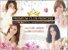PREMIUM CLUB プリンセス - 福岡市・博多