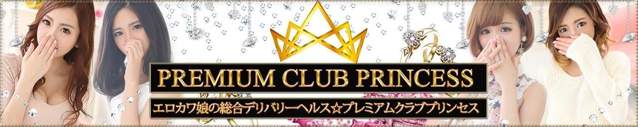 PREMIUM CLUB プリンセス