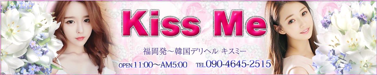 Kiss Me キスミー