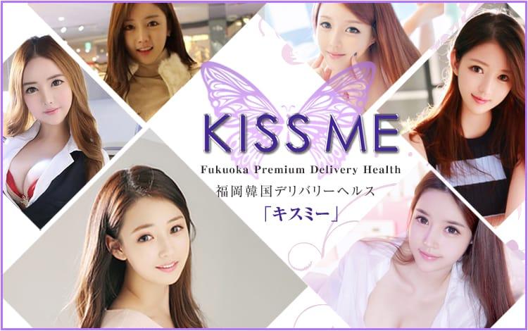 Kiss Me キスミー - 福岡市・博多
