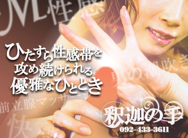 素人専門/出張回春アロマエステ「釈迦の手」~前立腺&男の潮吹き~ - 福岡市・博多