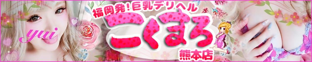 激安/出張/巨乳専門おっぱいデリヘル「こくまろ」熊本店