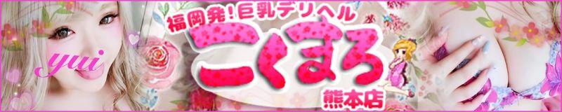 激安/出張/巨乳専門おっぱいデリヘル「こくまろ」熊本店 - 熊本市近郊