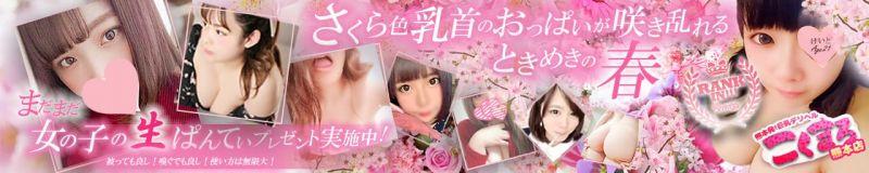激安/出張/巨乳専門おっぱいデリヘル「こくまろ」熊本店 - 熊本市内
