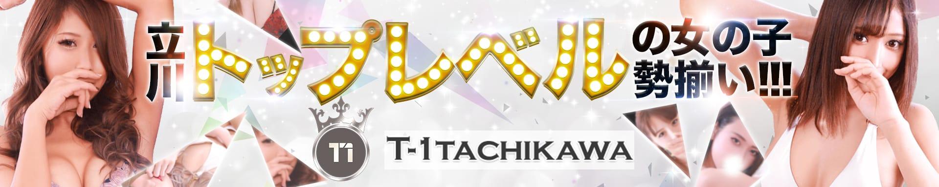 T-1 TACHIKAWA(ティーワン 立川) その2