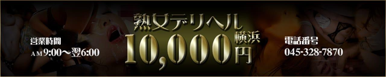 熟女10,000円デリヘル
