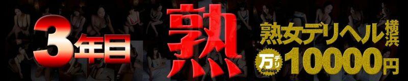 熟女10,000円デリヘル - 横浜