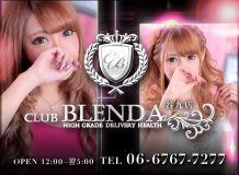 club BLENDA(ブレンダ)谷九店 - 新大阪