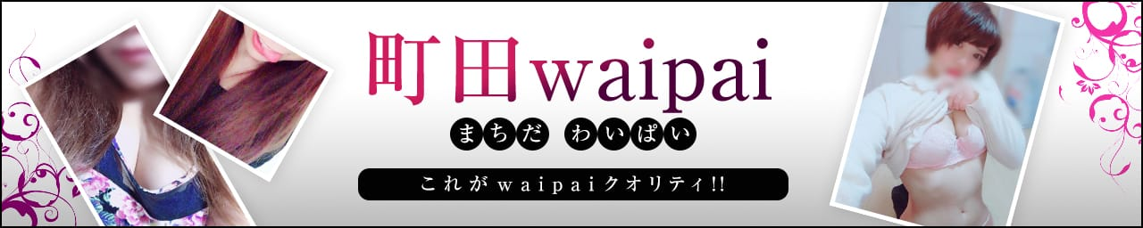 waipai-ワイパイ-