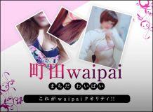 waipai-ワイパイ- - 町田