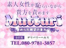 Mutturi ~責められ願望の貴方へ - 金沢
