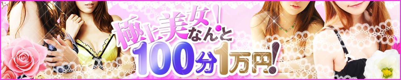 極上美女!なんと100分1万円!