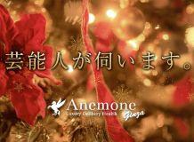 Anemone 品川店 - 品川