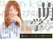 妹系イメージSOAP萌フードル学園大宮本校 - 大宮