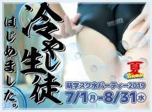 妹系イメージSOAP萌えフードル学園 大宮本校 - 大宮