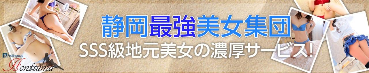 ほんとうの人妻 沼津店(FG系列) - 沼津・富士・御殿場