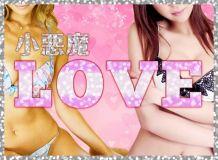 小悪魔LOVE - 埼玉県その他