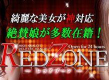 RED ZONE - 松江