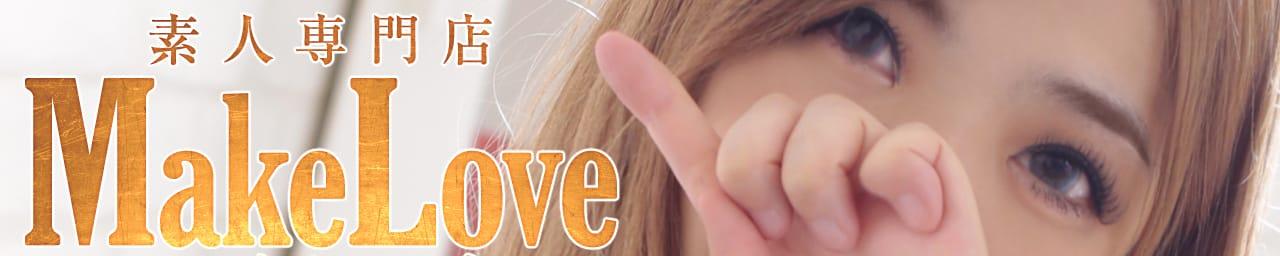 素人娘専門店 Make Love