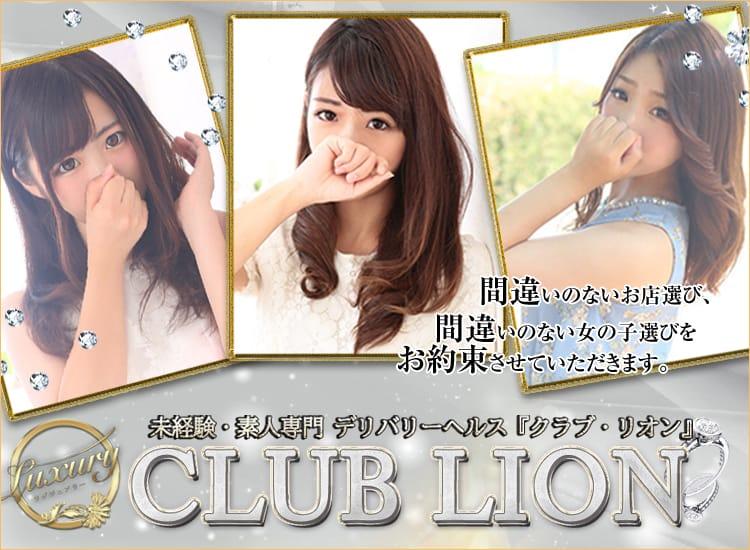 CLUB LION - クラブリオン - 福岡市・博多
