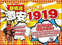 激安デリヘル1919 新橋店 - 品川