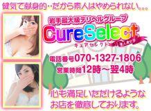 CRUE SELECT - 盛岡