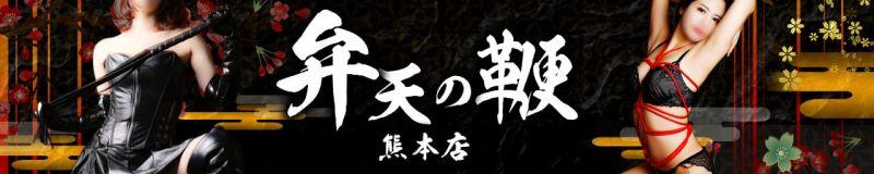 出張SMデリヘル&M性感「弁天の鞭 熊本店」 - 熊本市近郊
