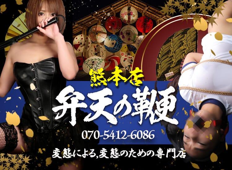出張SMデリヘル&M性感「弁天の鞭 熊本店」 - 熊本市内