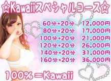 100%=Kawaii - 静岡市内・静岡中部