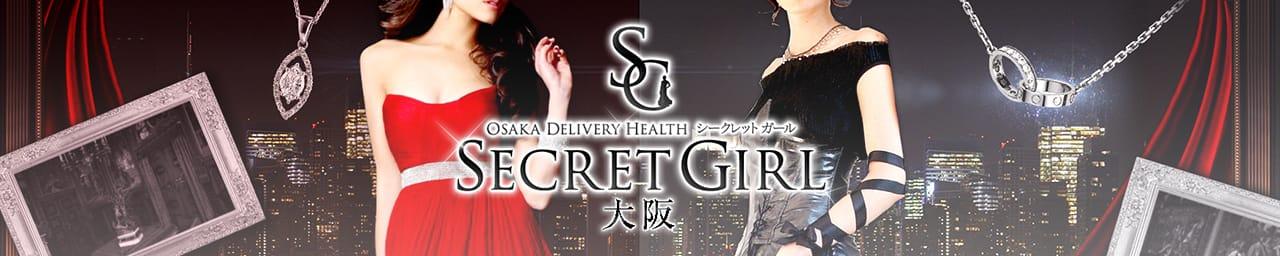 SECRET GIRL~シークレットガール