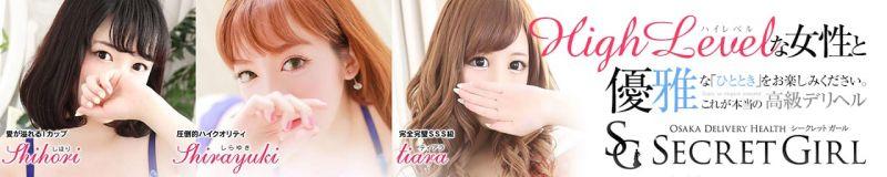 Secret Girl 大阪 - 新大阪