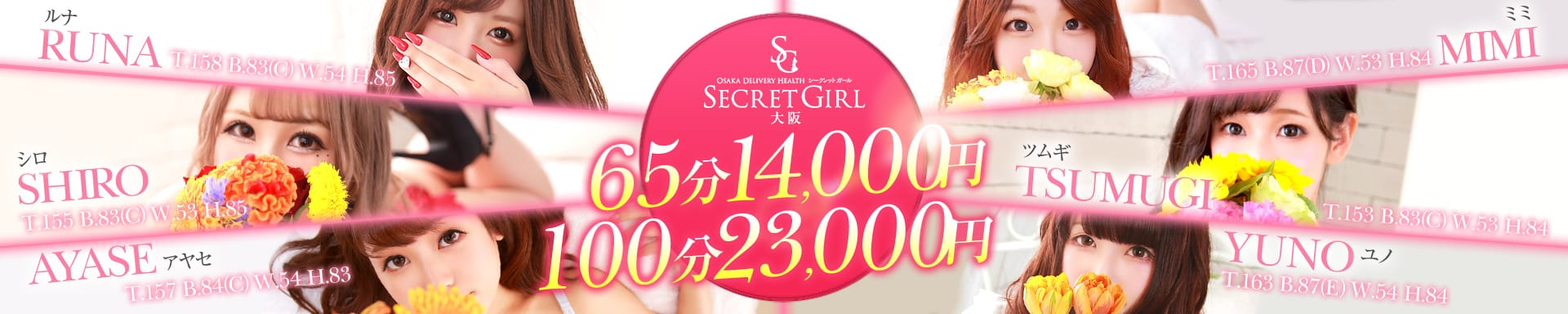 SecretGirls大阪店(シークレットガールズ大阪店) - 新大阪