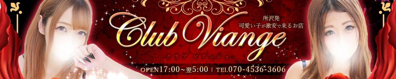 Club Viange(クラブビアンジュ)
