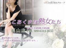 こあくまな熟女たち福山店 - 福山