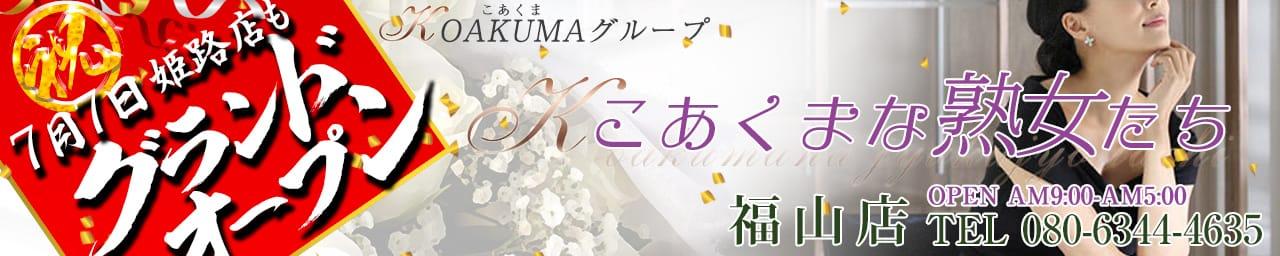 こあくまな熟女たち福山店(KOAKUMAグループ)