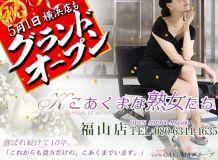 こあくまな熟女たち福山店(KOAKUMAグループ) - 福山