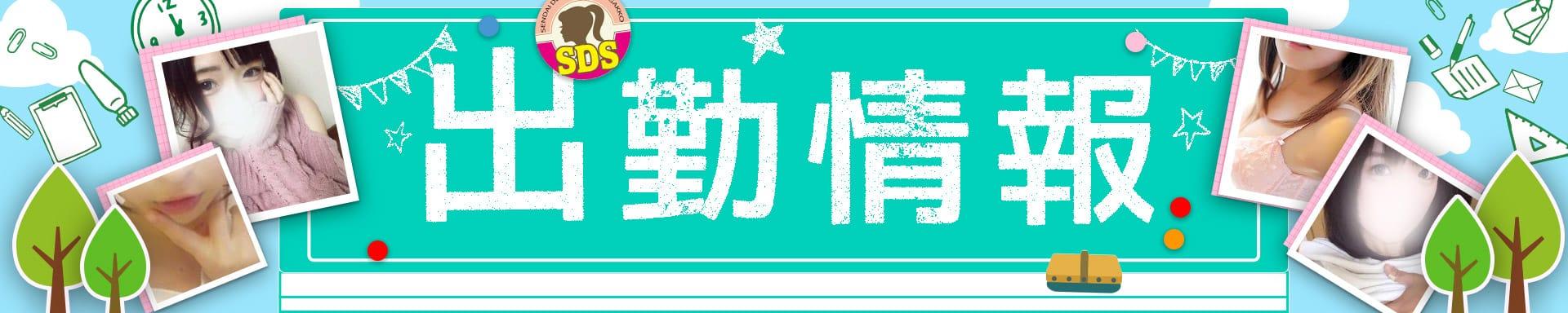 仙台デリヘル専門学校 その2