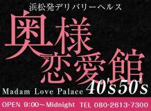 奥様恋愛館40`s50`s - 浜松・静岡西部