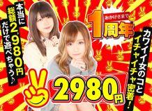 2980円 - 中洲・天神