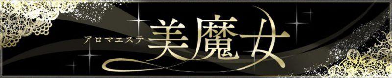 アロマエステ美魔女 - 福岡市・博多