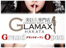 美巨乳専門店 GLAMAX博多 - 中洲・天神