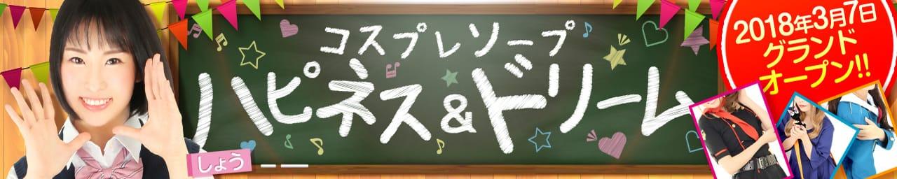ハピネス&ドリーム福岡