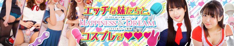 ハピネス&ドリーム福岡 - 中洲・天神
