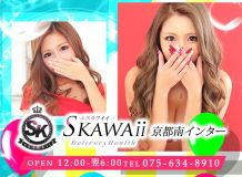 Skawaii(エスカワ)京都南インター - 伏見・京都南インター(洛南)