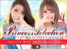 プリンセスセレクション大阪 - 新大阪