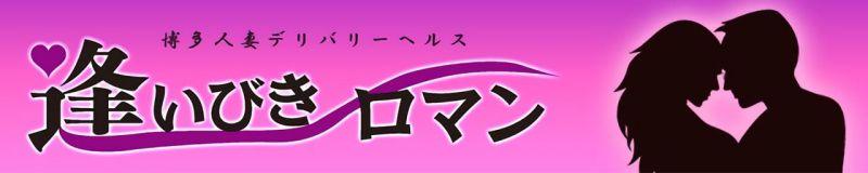 逢いびきロマン - 福岡市・博多